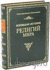 Книга 'Всеобщая история религий мира'