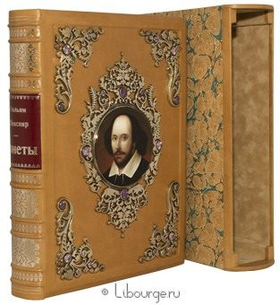 Уильям Шекспир, Сонеты в кожаном переплёте