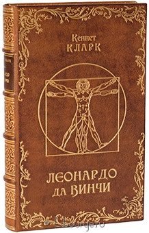 Подарочная книга 'Леонардо Да Винчи'