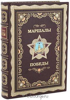 Подарочная книга 'Маршалы Победы'