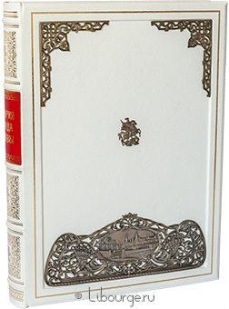 Подарочная книга 'История города Москвы (№01)'