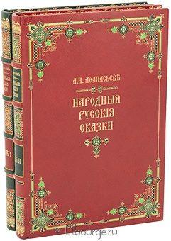 Народные русские сказки (2 тома) в кожаном переплёте