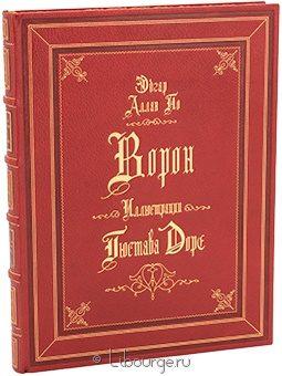 Подарочная книга 'Ворон'