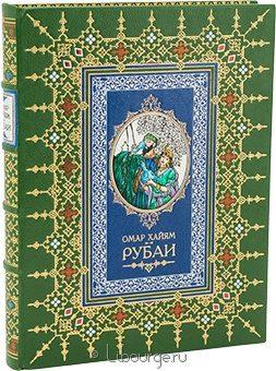 Подарочная книга 'Рубаи (№13)'