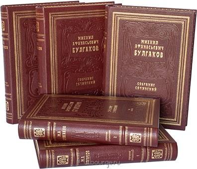 'Собрание сочинений Булгакова (5 томов, №2)' в кожаном переплете