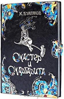 Подарочная книга 'Мастер и Маргарита (№8)'