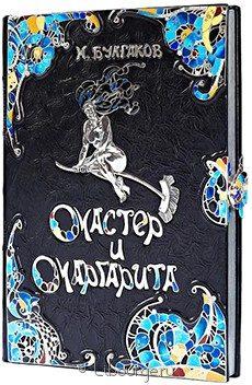 Книга Мастер и Маргарита (№8)