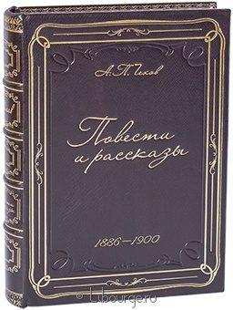 А.П. Чехов, Чехов. Повести и рассказы (1886-1900) в кожаном переплёте