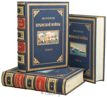 Подарочное издание 'История Крымской войны и обороны Севастополя (3 тома)'