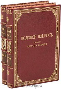 Антикварная книга 'Половой вопрос (2 тома)'