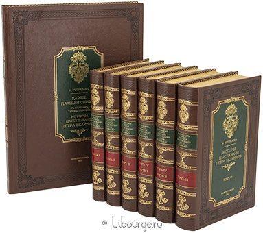 Антикварная книга 'История царствования Петра Великого (6 томов + Атлас в 2-х частях)'