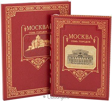 Подарочное издание 'Москва. Семь городов'