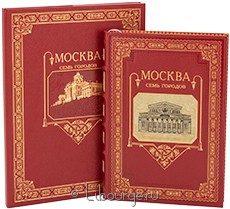 Книга Семь городов Москвы