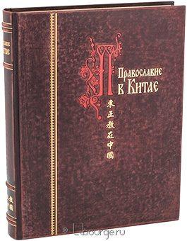 Подарочная книга 'Православие в Китае'