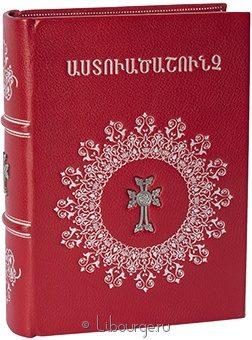 Библия на армянском языке в кожаном переплёте