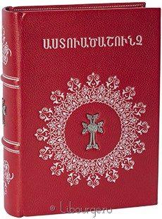 Книга Библия на армянском языке