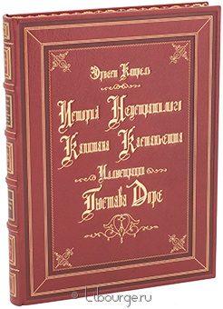 Подарочная книга 'История неустрашимого капитана Кастаньетта'