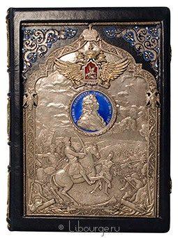 Подарочная книга 'Полтавская битва'