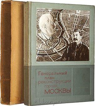 Генеральный план реконструкции города Москвы в кожаном переплёте