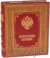 Книга 'Казачество великое, бесстрашное'