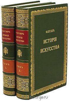 Антикварная книга 'Руководство к истории искусства (2 тома)'