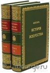 Книга 'Руководство к истории искусства (2 тома)'