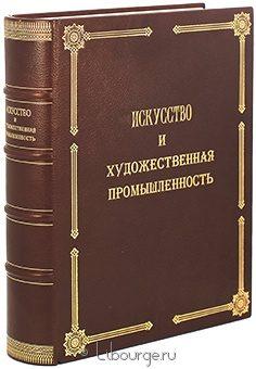 Искусство и художественная промышленность (выпуски 1898 - 1899 годов) в кожаном переплёте