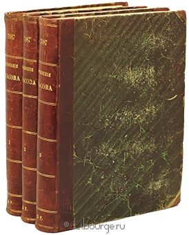 Антикварная книга 'Собрание сочинений Стасова (3 тома)' в кожаном переплете