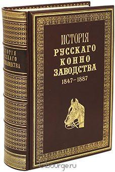 Антикварная книга 'Материалы для истории русского коннозаводства. 1847-1887 гг.'