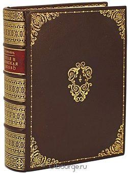 Антикварная книга 'Россия и вселенская церковь'