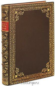 Антикварная книга 'Натан Мудрый'