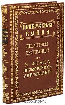 Антикварная книга 'Прибрежная война. Десантные экспедиции и атака приморских укреплений.'