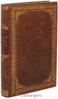 Антикварная книга 'Двор и замечательные люди в России во второй половине 18 века'