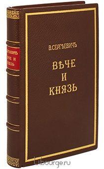 Антикварная книга 'Вече и князь. Русское государственное устройство при князьях Рюриковичах'