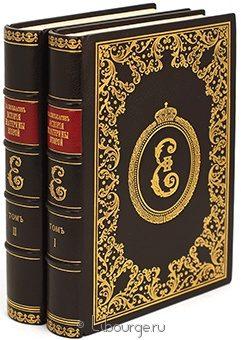 Антикварная книга 'История Екатерины II (2 тома)'