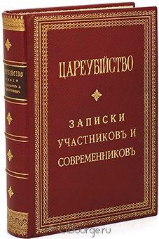 Цареубийство 11 марта 1801 года. Записки участников и современников. в кожаном переплёте