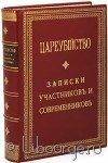 Книга 'Цареубийство 11 марта 1801 года. Записки участников и современников.'