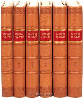 Антикварная книга 'Великая реформа (6 томов)'