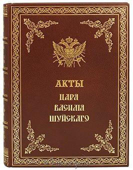Антикварная книга 'Акты времени правления царя Василия Шуйского'