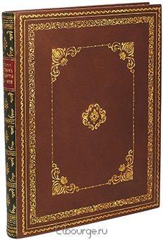 Антикварная книга 'Письма русских государей и других особ царского семейства. 1526-1658 гг.'