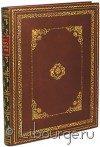 Книга 'Письма русских государей и других особ царского семейства. 1526-1658 гг.'