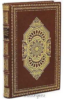 Антикварная книга 'Города Московского Государства в 16 веке'