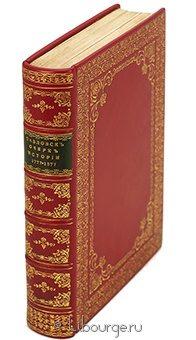 Антикварная книга 'Павловск. Очерк истории и описание. 1777-1877'