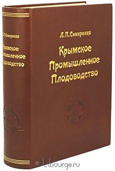 Антикварная книга 'Крымское промышленное плодоводство'
