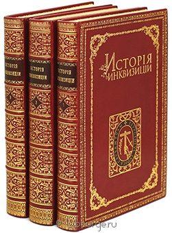 Генри-Чарльз Ли, История инквизиции (3 тома) в кожаном переплёте