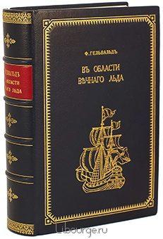 Антикварная книга 'В области вечного льда. История путешествий к Северному полюсу'