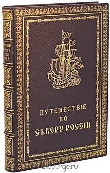 Антикварная книга 'Путешествие по северу России в 1791 году'
