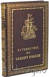 Книга 'Путешествие по северу России в 1791 году'
