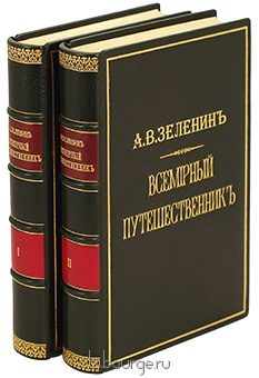 Антикварная книга 'Всемирный путешественник. Путешествия Н.М. Прежевальского (2 тома)'
