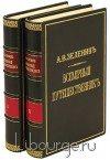 Книга 'Всемирный путешественник. Путешествия Н.М. Прежевальского (2 тома)'